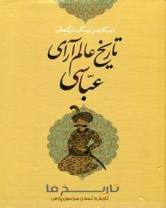 تاریخ عالم آرای عباسی دفتر یاداشت مطالعات اجتماعی نهم
