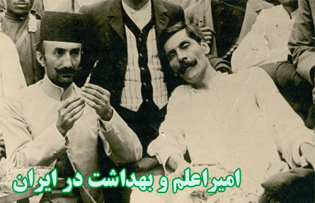 امیر اعلم وبهداشت در ایران.دفتر یاداشت.اعلم